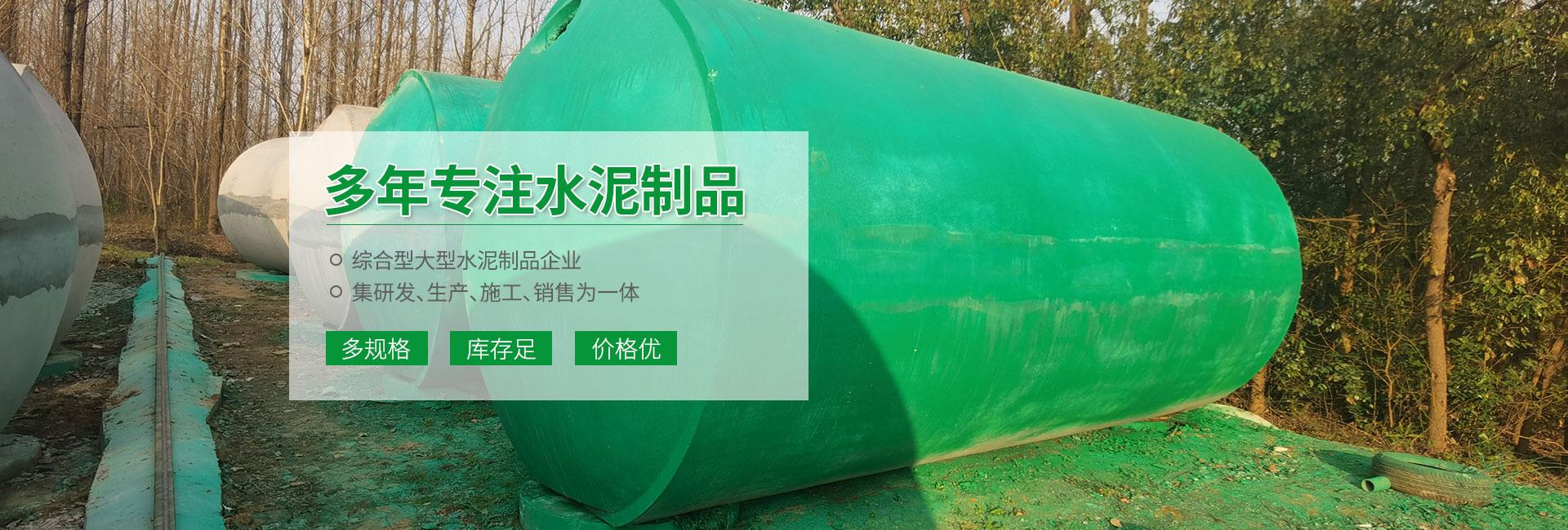 安徽省路达水泥制品有限公司
